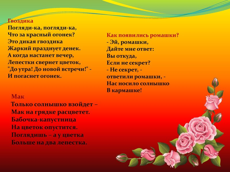 Цветочный калейдоскоп. Слайд 6