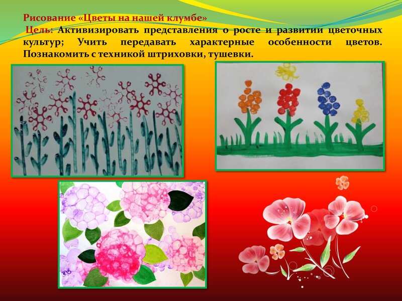 Цветочный калейдоскоп. Слайд 7
