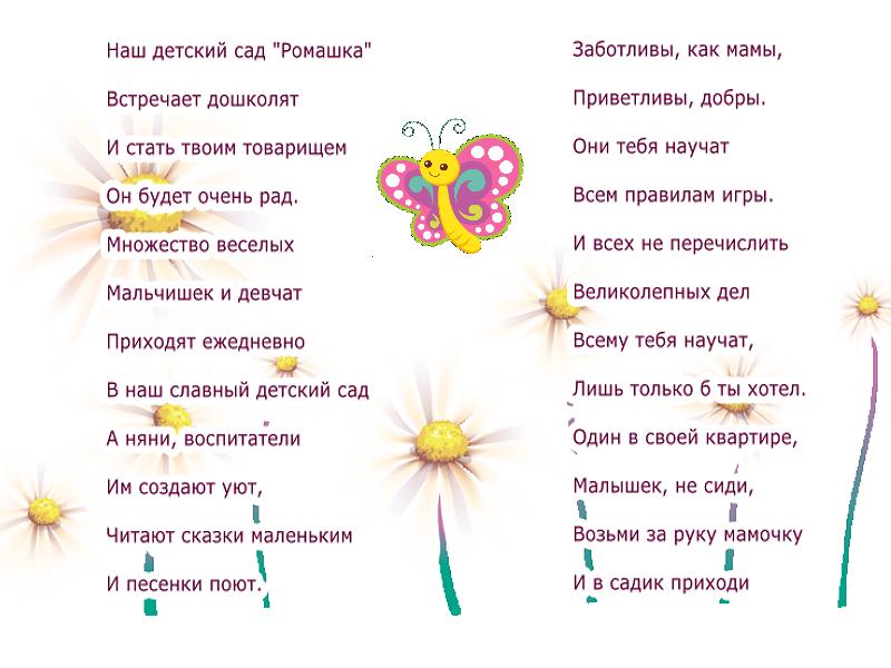 Стихотворение о детском саде