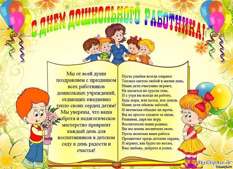 Необычные поздравления с днём дошкольного работника