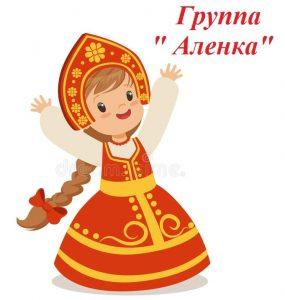 "Группа ""Аленка"""