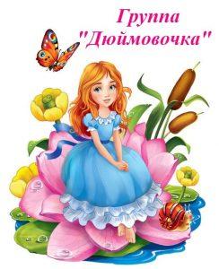 """Группа """"Дюймовочка"""""""