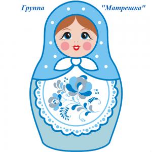 """Группа """"Матрешка"""""""
